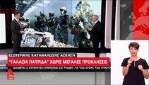 """""""Ο Δήμος Βερύκιος για τη Γαλάζια Πατρίδα του Ερντογάν & τις αμερικανικές κυρώσεις για τους S-400"""""""