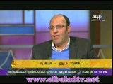 برنامج على اسم مصر مع احمد سمير وايمان الحصرى 24-1-2013