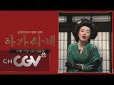 cjenm.chcgv [19금주의] 장도연의 음란한 영화 낭독 아가씨네 161021 EP.7