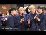 틴탑 컴백 미니팬미팅 TEENTOP MINI FAN MEETING Mnet MCOUNTDOWN 160121