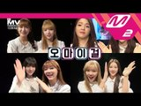 [MV Commentary] OH MY GIRL(오마이걸) - LIAR LIAR 뮤비코멘터리
