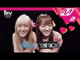 [MV Commentary] OH MY GIRL(오마이걸) - 내 얘길 들어봐 Listen to my word (A-ing) 뮤비코멘터리