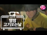 [GOT7's Hard Carry] BamBam treats his members to BBQ party Ep.4 Part 8