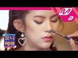 한국 아이돌에게 미국st 메이크업을 해준다면? by 모모랜드 x 써니 (MOMOLAND's Makeup Tutorials with Sunny's Channel) (ENG SUB)