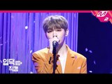 [입덕직캠] 윤지성 직캠 4K 'In the Rain' (YOON JI SUNG FanCam) | @MCOUNTDOWN_2019.2.21
