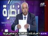 صدى البلد  حمدي رزق: لمصلحة من هدم حلم الرئيس السيسي بالقضاء علي فيرس«سي»؟