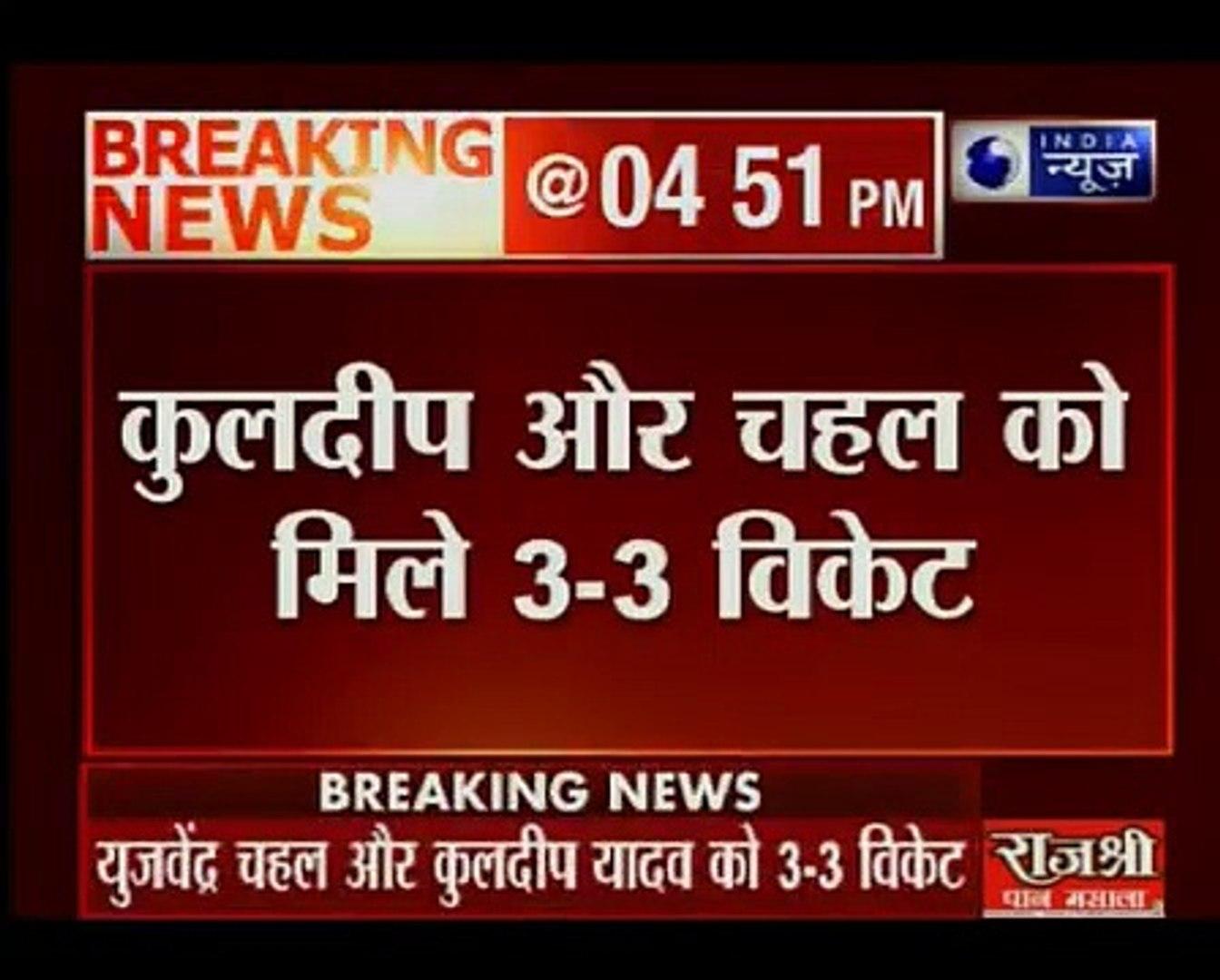 भारत को जीत के लिए 216 रन का लक्ष्य _ India need 216 runs to seal the series