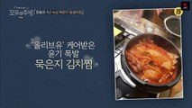 [Eng Sub] 190224 Sakura - Everyones Kitchen Ep 3 - 4 4