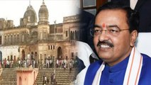 KP Maurya expresses his views on SC's mediation decision on Ayodhya case | Oneindia News