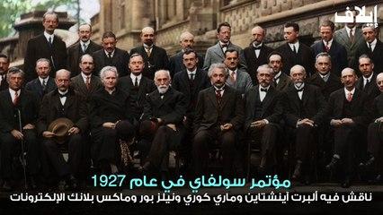 تاريخ الإنسانية في 10 صور علمية