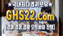 국내경마사이트 ≡ GHS22.시오엠 ∮ 실시간일요경마