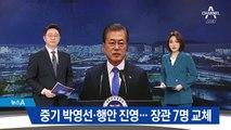 중기부 박영선·행안부 진영…7개 부처 장관 교체