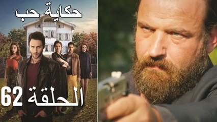 حكاية حب - الحلقة 62 - Hikayat Hob