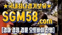 일본경마사이트주소 ♪ 「SGM 58. CoM」 ▩ 고배당경마예상지