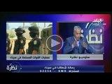 نظرة مع حمدى رزق والخبير الامنى حمدى بخيت | 14-11-2014