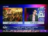 نظرة مع حمدى رزق | 28-11-2014