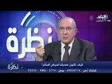 الدكتور صلاح الغزالي حرب :  يكشف حقيقة تأثير