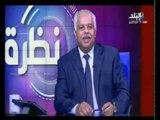 نظرة مع حمدي رزق | 18/09/2015 | صدى البلد