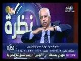 صدى البلد | نظرة مع حمدي رزق - حلقة كاملة - 16/10/2015