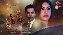 Kyunke Ishq Baraye Farokht Nahi - Episode 21 _ Aplus Dramas _ Junaid Khan, Moomal _ Pakistani Drama