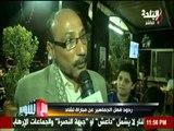 ردود افعال الشارع المصري من مبارة تشاد