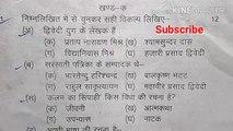 Class 11 chemistry NCERT Paper | कक्षा 11 विषय