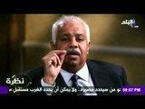 صدى البلد | نظرة مع حمدي رزق (حلقة كاملة) 27/11/2015