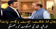 Bilawal meets Nawaz, reason? Khursheed Shah warns government