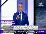 صدى البلد |أحمد موسى: القرضاوي يوجه رسائل شيطانية للإرهابين لتنفيذ عمليات إنتحارية
