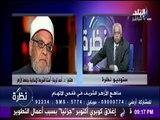 """الدكتور أحمد كريمة : المناهج الدراسية بالأزهر تحتاج الى """" ثورة من الألف إلى الياء"""""""