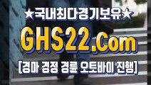 경정#경륜사이트 ▨ GHS22.시오엠 ◐ 국내경마사이트
