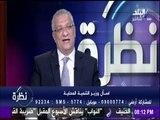 نظرة  | وزير التنمية المحلية أحمد زكي بدر يكشف عن راتبه على الهواء