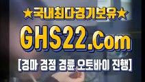 일본경마사이트주소 ◐ (GHS22 . COM) Ξ 한국경마사이트