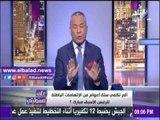 صدى البلد  أحمد موسى: حان الوقت لعودة الرئيس الأسبق مبارك إلى منزله
