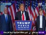 صباح البلد - خطاب دونالد ترامب بعد فوزه برئاسة الولايات المتحدة الأمريكية