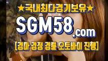 마카오경마사이트 ⊙ SGM58.시오엠 ▣ 일본경정경륜사이트