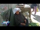صدى البلد | مسنة تحلم بتوفير معاش لها و زيارة بيت الله الحرام