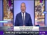 على مسئوليتي - أحمد موسى - لهذا السبب أحمد موسى يشكر الرئيس السيسي على الهواء