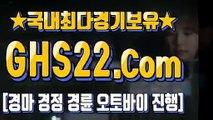 검빛사이트 Ш (GHS 22 . COM) ★ 고배당경마예상지