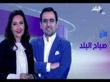 صباح البلد - ( رشا مجدي _ أحمد مجدي ) 14-3-2017
