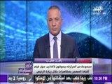 """على مسئوليتي - أحمد موسى - رأفت صليب : """"أقباط المهجر"""" سيخرجون لاستقبال الرئيس السيسي"""