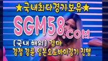 경마총판모집 ♠ ∬ SGM 58. 시오엠 ∬ ♠