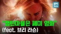 [엠빅뉴스] 캡틴마블 주인공 브리라슨이 캐스팅된 진짜 이유