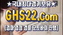 검빛사이트 ┩ (GHS22 . COM) § 고배당경마예상지