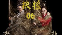 【超清】《扶摇》第06集 杨幂/阮经天/高伟光/刘奕君