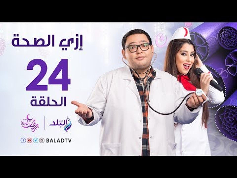 مسلسل ازى الصحة Hd الحلقة الرابعة والعشرون أحمد رزق Ezay El Seha Episode 24