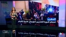 صباحيات الأخبار - 10/03/2019