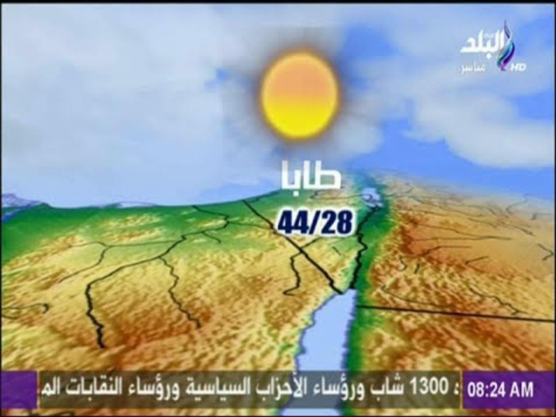 حالة الطقس اليوم ودرجات الحرارة المتوقعة اليوم بمحافظات مصر