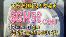 온라인경마사이트 ☞ SGM 58 . COM つ