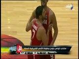 مع شوبير - منتخب تونس يتوج ببطولة الأمم الافريقية للسلة